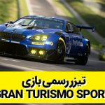 تیزر رسمی بازی Gran Turismo Sport