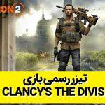 تیزر رسمی بازی Tom Clancy's The Division 2