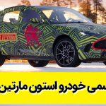 تیزر رسمی خودرو استون مارتین DBX