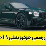 تیزر رسمی خودرو بنتلی 2019
