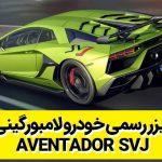 تیزر رسمی خودرو لامبورگینی Aventador SVJ