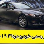 تیزر جدید خودرو مزدا 3 2019
