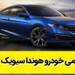 تیزر رسمی خودرو هوندا سیویک 2019