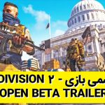 تیزر رسمی بازی The Division 2 – Open Beta Trailer