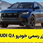 تیزر رسمی خودرو Audi Q8