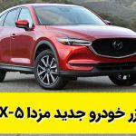 تیزر رسمی خودرو جدید مزدا CX-5