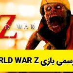 تیزر رسمی بازی World War Z