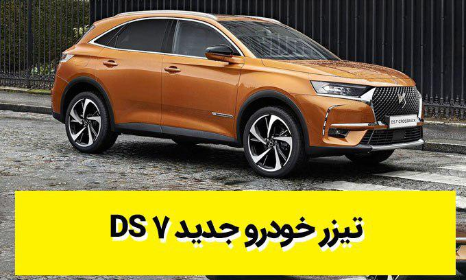 خودرو جدید DS7