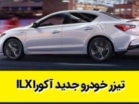 خودرو جدید آکورا