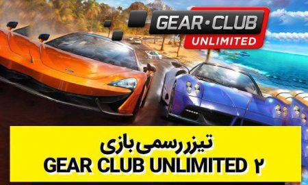 بازی Gear Club Unlimited 2