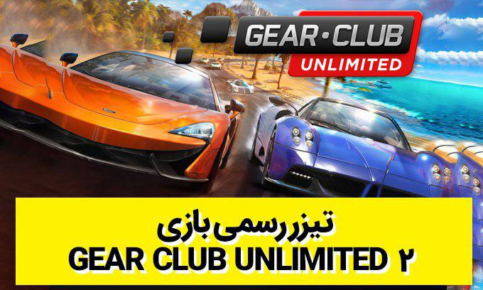 بازی Gear Club Unlimited 2