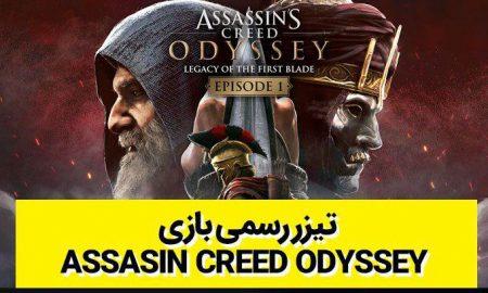 بازی Assassin Creed Odyssey