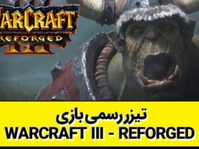 بازی Warcraft III – Reforged
