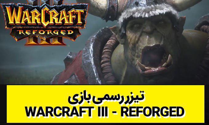 بازی Warcraft III – Reforged
