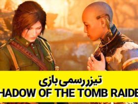 بازی Shadow of the Tomb Raider
