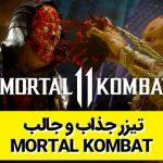 تیزر جذاب و جالب Mortal Kombat