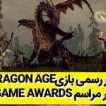 تیزر رسمی بازی Dragon Age در مراسم Game Awards