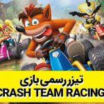 تیزر رسمی بازی Crash Team Racing