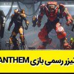 تیزر رسمی بازی Anthem
