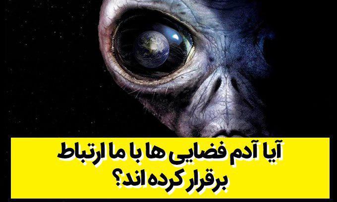آدم فضایی