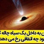 اگر زمین به داخل یک سیاه چاله کشیده شود چه اتفاقی رخ می دهد؟