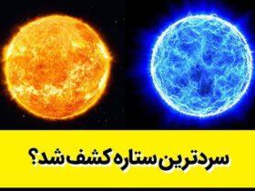 سردترین ستاره