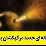 سیاه چاله ای جدید در کهکشان پیدا شد