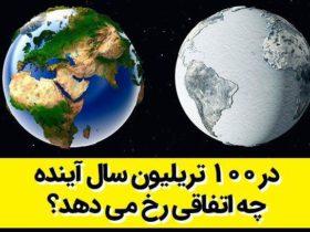 100 تریلیون سال آینده
