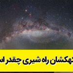 وزن کهکشان راه شیری چقدر است؟