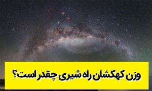 وزن کهکشان