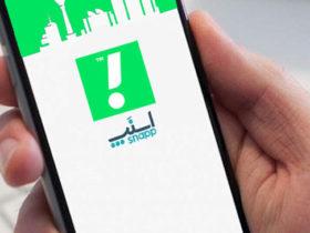 دانلود اسنپ برای گوشی های اندرویدی از طریق پلی استور