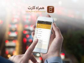 دسترسی به اپلیکیشن بانک های ایرانی در IOS