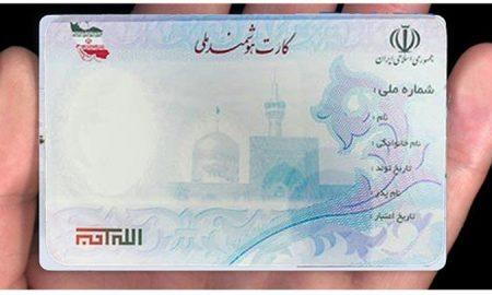 هنوز همه ایرانی ها کارت ملی هوشمند ندارند