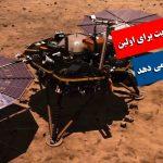 پنج کاری که این سایت برای اولین بار در مریخ انجام می دهد