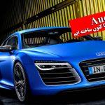 Audi R8: آهسته ترین هنری که تا کنون ساخته ایم