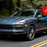 بررسی سریع خودروی پورشه کایان 2019