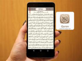 دانلود قرآن نسخه کامل و بدون نیاز به اینترنت برای گوشی های اندرویدی