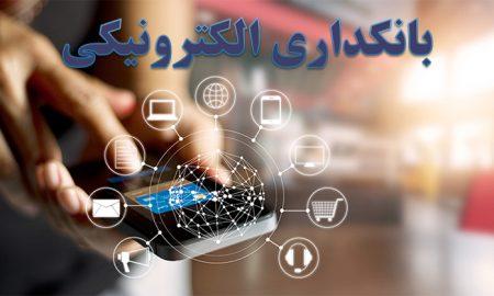 جزئیات بانکداری الکترونیکی در ایران