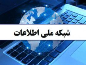 راه اندازی ۸۰ درصد شبکه ملی اطلاعات