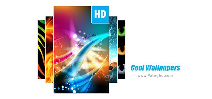 بهترین تصاویر پس زمینه ،نرم افزار Cool Wallpapers HD