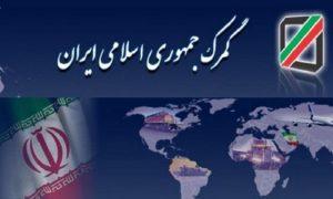 ایران تیر الکترونیک را جهانی می کند