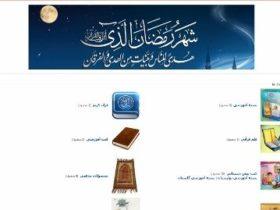 عرضه بسته های الکترونیکی قرآن آموزی