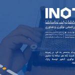 برگزاری اینوتکس تلنت برای نخستین بار در ایران