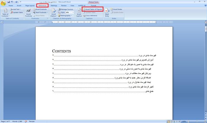 فهرست بندی در ورد - اضافه کردن فهرست اشکال و جداول