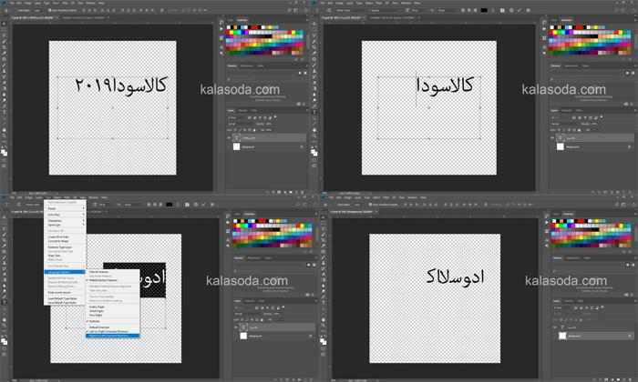 حل مشکل جدا نوشتن حروف فارسی در فتوشاپ