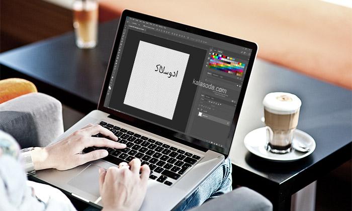 حل مشکل تایپ فارسی در فتوشاپ ( آموزش تصویری )