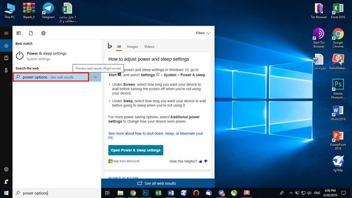 اضافه کردن هایبرنیت به ویندوز 10