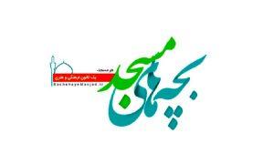 استقبال ویژه از سامانه «بچه های مسجد»