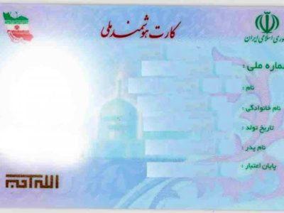 کارت های ملی هوشمند داخلی در اختیار کاربران