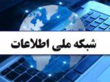 امنیت در اینترنت ملی